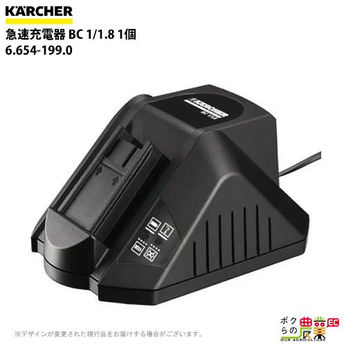 ケルヒャー 急速充電器 BC 1/1.8 1個  6.654-199.0[バキュームクリーナ用急速充電器]
