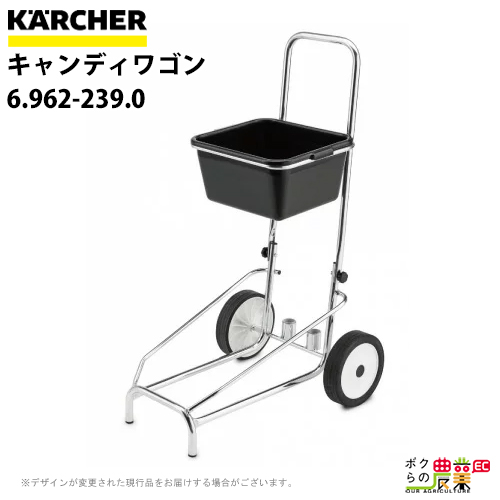 【送料無料】 ケルヒャー / KAERCHER キャンディワゴン 6.962-239.0 [スチームクリーナー用アクセサリ]