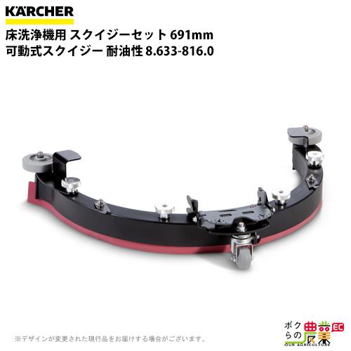 送料無料 ケルヒャー KAERCHER スクイジーセット 691mm 可動式スクイジー 耐油性 8.633-816.0床洗浄機用スクイジー用品