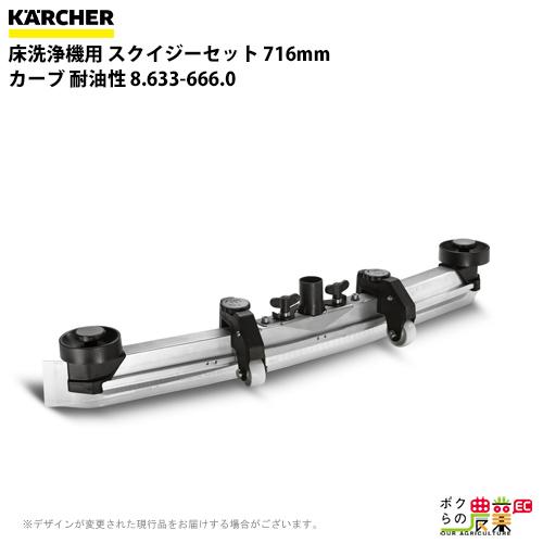 送料無料 ケルヒャー KAERCHER スクイジーセット 716mm カーブ 耐油性 8.633-666.0床洗浄機用スクイジー用品