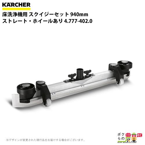 送料無料 ケルヒャー KAERCHER スクイジーセット 940mm ストレート・ホイールあり 4.777-402.0床洗浄機用スクイジー用品