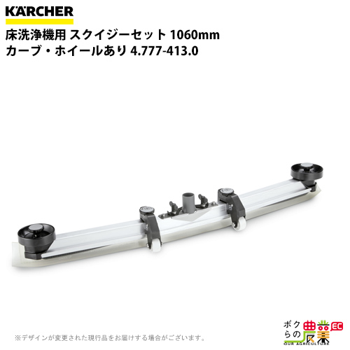 【送料無料】 ケルヒャー / KAERCHER スクイジーセット 1060mm カーブ・ホイールあり 4.777-413.0[床洗浄機用スクイジー用品]