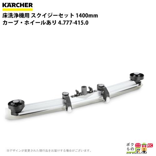 送料無料 ケルヒャー KAERCHER スクイジーセット 1400mm カーブ・ホイールあり 4.777-415.0床洗浄機用スクイジー用品