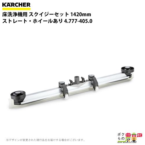 送料無料 ケルヒャー KAERCHER スクイジーセット 1420mm ストレート・ホイールあり 4.777-405.0床洗浄機用スクイジー用品