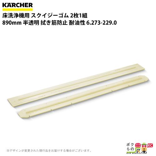ケルヒャー スクイジーゴム 2枚1組 890mm 半透明 拭き筋防止、耐油性 6.273-229.0床洗浄機用スクイジー用品