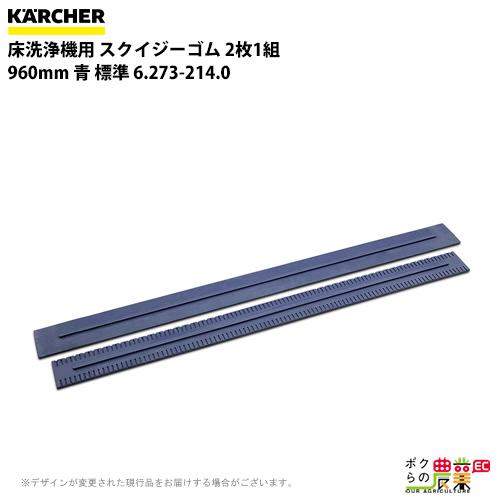 ケルヒャー スクイジーゴム 2枚1組 960mm 青 標準 6.273-214.0床洗浄機用スクイジー用品