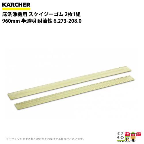 送料無料 ケルヒャー KAERCHER スクイジーゴム 2枚1組 960mm 半透明 耐油性 6.273-208.0床洗浄機用スクイジー用品