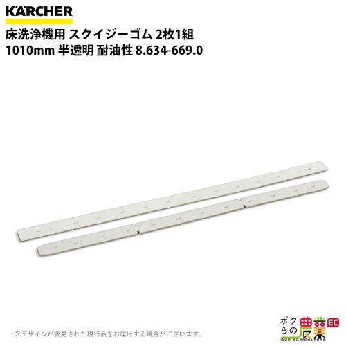 送料無料 ケルヒャー KAERCHER スクイジーゴム 2枚1組 1010mm 半透明 耐油性 8.634-669.0床洗浄機用スクイジー用品