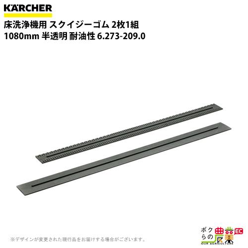 送料無料 ケルヒャー KAERCHER スクイジーゴム 2枚1組 1080mm 半透明 耐油性 6.273-209.0床洗浄機用スクイジー用品