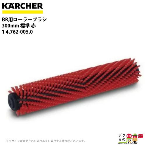 ケルヒャー BR用ローラーブラシ 300mm 標準 赤 1 4.762-005.0 床洗浄機用ブラシ