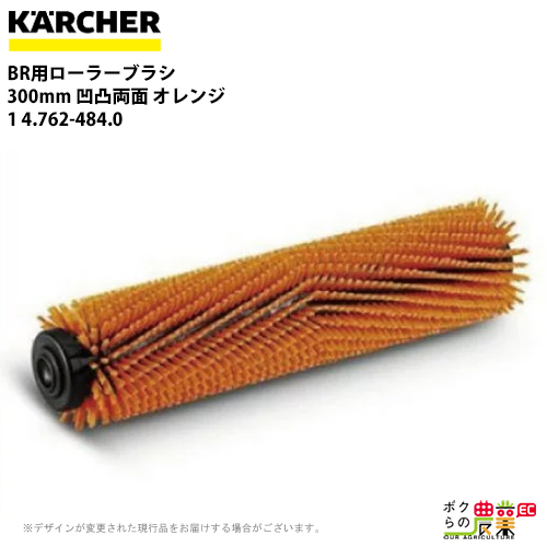 ケルヒャー BR用ローラーブラシ 300mm 凹凸両面 オレンジ 1 4.762-484.0床洗浄機用ブラシ