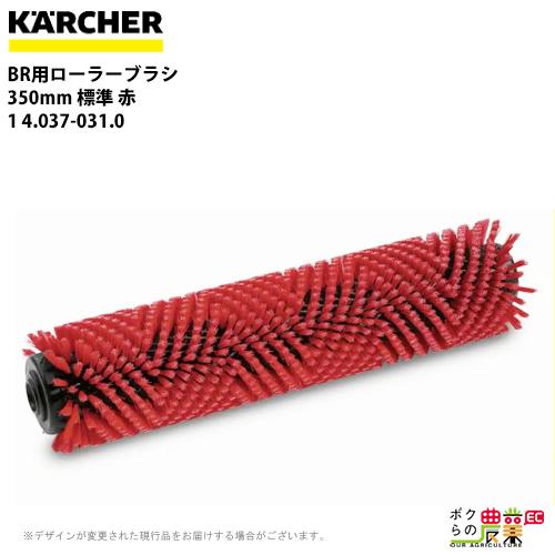 ケルヒャー BR用ローラーブラシ 350mm 標準 赤 1 4.037-031.0床洗浄機用ブラシ