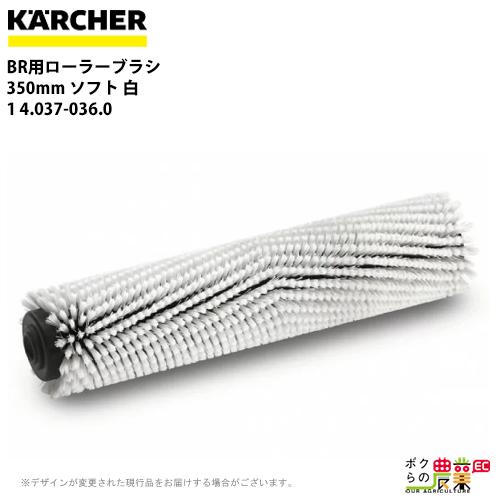 ケルヒャー BR用ローラーブラシ 350mm ソフト 白 1 4.037-036.0床洗浄機用ブラシ