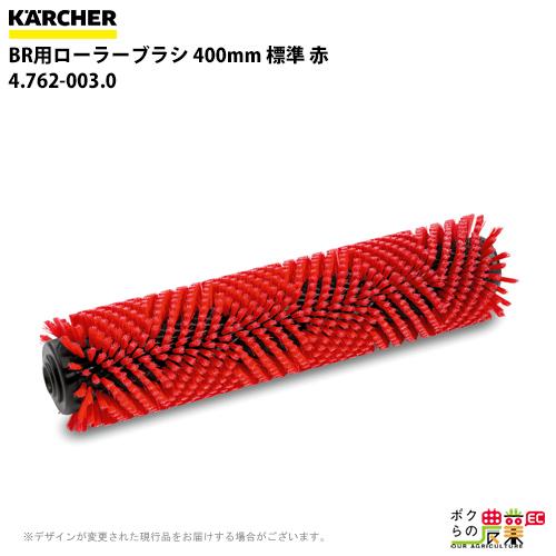 ケルヒャー BR用ローラーブラシ 400mm 標準 赤 1 4.762-003.0[床洗浄機用ブラシ]