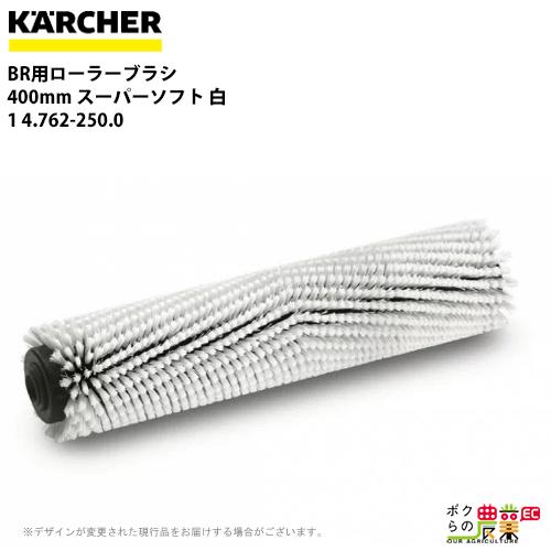ケルヒャー BR用ローラーブラシ 400mm スーパーソフト 白 1 4.762-250.0床洗浄機用ブラシ