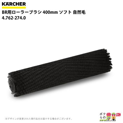 ケルヒャー BR用ローラーブラシ   400mm ソフト 自然毛 1 4.762-274.0[床洗浄機用ブラシ]