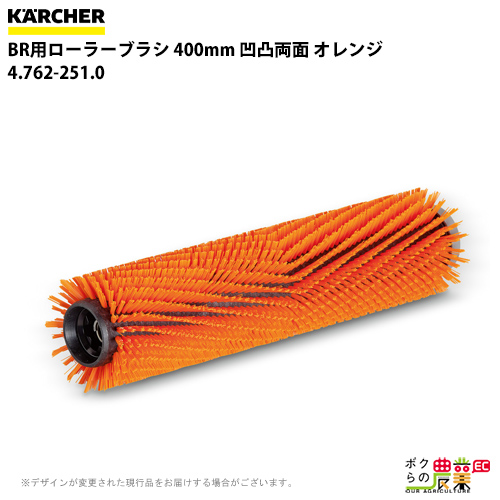 ケルヒャー BR用ローラーブラシ   400mm 凹凸両面 オレンジ 1 4.762-251.0[床洗浄機用ブラシ]