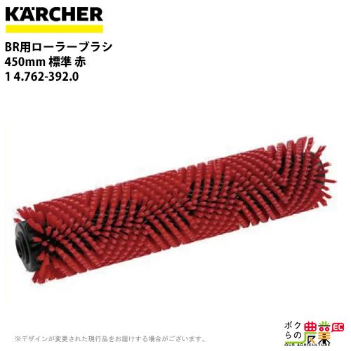 ケルヒャー BR用ローラーブラシ 450mm 標準 赤 1 4.762-392.0床洗浄機用ブラシ