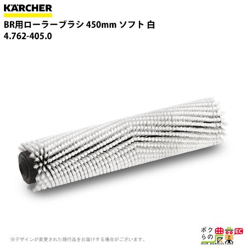 ケルヒャー BR用ローラーブラシ 450mm ソフト 白 1 4.762-405.0床洗浄機用ブラシ