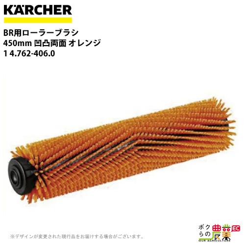 ケルヒャー BR用ローラーブラシ 450mm 凹凸両面 オレンジ 1 4.762-406.0床洗浄機用ブラシ