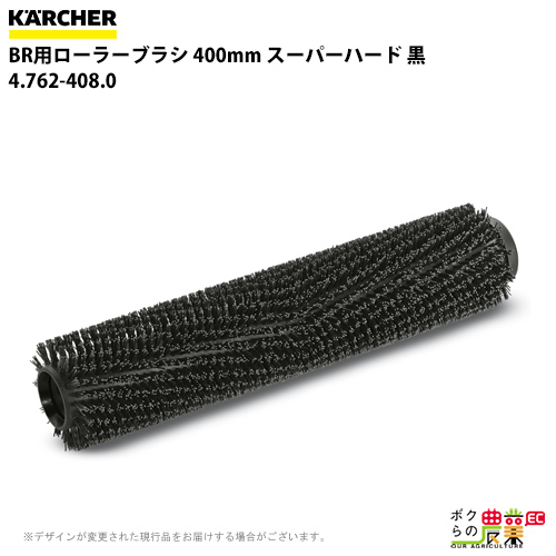 ケルヒャー オプションパーツ 送料無料 ケルヒャー KAERCHER BR用ローラーブラシ 400mm スーパーハード 黒 1 4.762-408.0床洗浄機用ブラシ