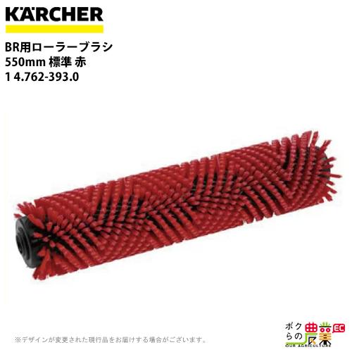ケルヒャー BR用ローラーブラシ 550mm 標準 赤 1 4.762-393.0床洗浄機用ブラシ