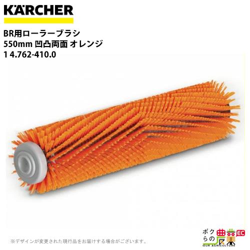 ケルヒャー BR用ローラーブラシ 550mm 凹凸両面 オレンジ 1 4.762-410.0床洗浄機用ブラシ