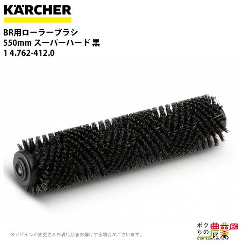 送料無料 ケルヒャー KAERCHER BR用ローラーブラシ 550mm スーパーハード 黒 1 4.762-412.0床洗浄機用ブラシ