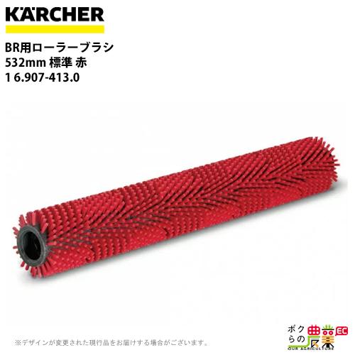 ケルヒャー BR用ローラーブラシ 532mm 標準 赤 1 6.907-413.0床洗浄機用ブラシ