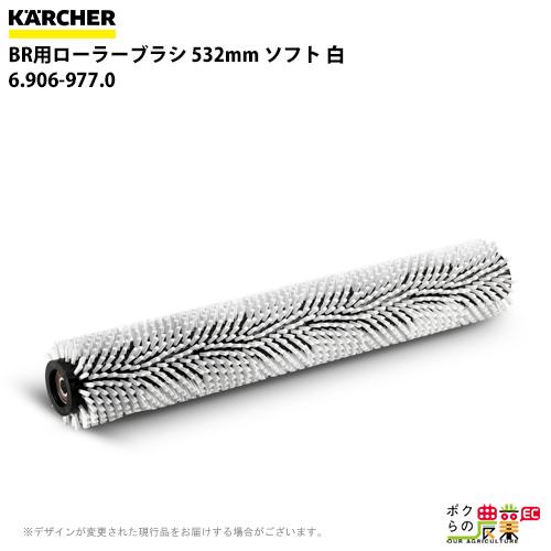 ケルヒャー BR用ローラーブラシ 532mm ソフト 白 1 6.906-977.0床洗浄機用ブラシ