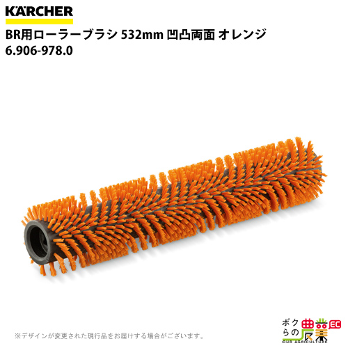 ケルヒャー BR用ローラーブラシ 532mm 凹凸両面 オレンジ 1 6.906-978.0床洗浄機用ブラシ