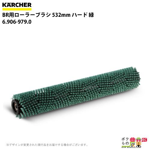 送料無料 ケルヒャー KAERCHER BR用ローラーブラシ 532mm ハード 緑 1 6.906-979.0床洗浄機用ブラシ