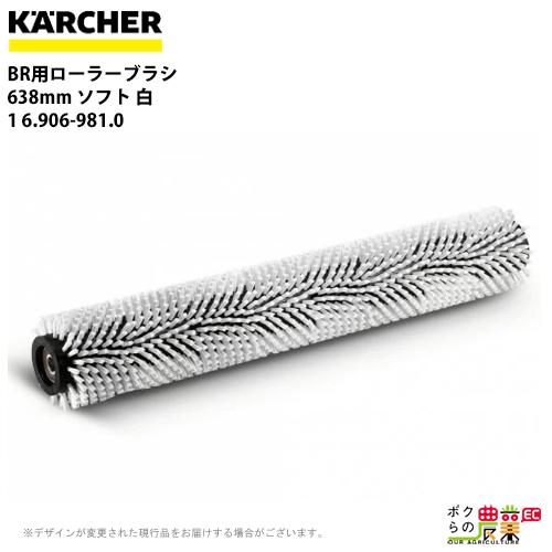 ケルヒャー BR用ローラーブラシ 638mm ソフト 白 1 6.906-981.0床洗浄機用ブラシ