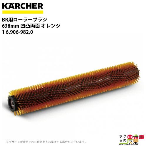 ケルヒャー BR用ローラーブラシ   638mm 凹凸両面 オレンジ 1 6.906-982.0[床洗浄機用ブラシ]