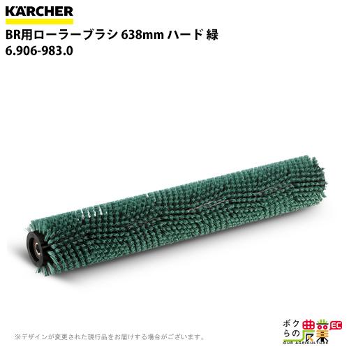 送料無料 ケルヒャー KAERCHER BR用ローラーブラシ 638mm ハード 緑 1 6.906-983.0床洗浄機用ブラシ
