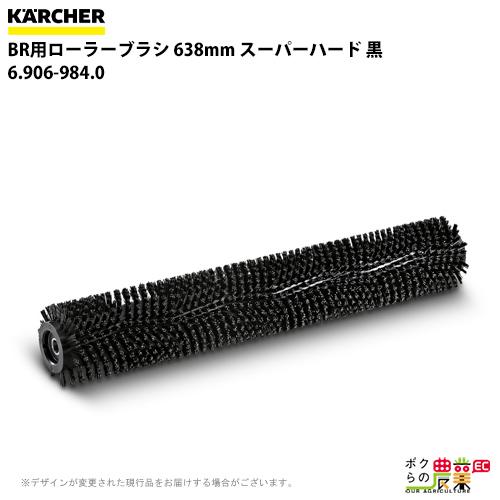 ケルヒャー オプションパーツ 送料無料 ケルヒャー KAERCHER BR用ローラーブラシ 638mm スーパーハード 黒 1 6.906-984.0床洗浄機用ブラシ