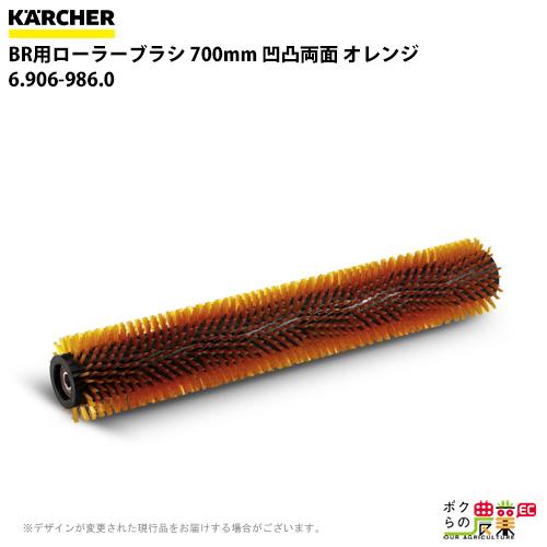 送料無料 ケルヒャー KAERCHER BR用ローラーブラシ 700mm 凹凸両面 オレンジ 1 6.906-986.0床洗浄機用ブラシ