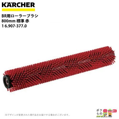送料無料 ケルヒャー KAERCHER BR用ローラーブラシ 800mm 標準 赤 1 6.907-377.0床洗浄機用ブラシ