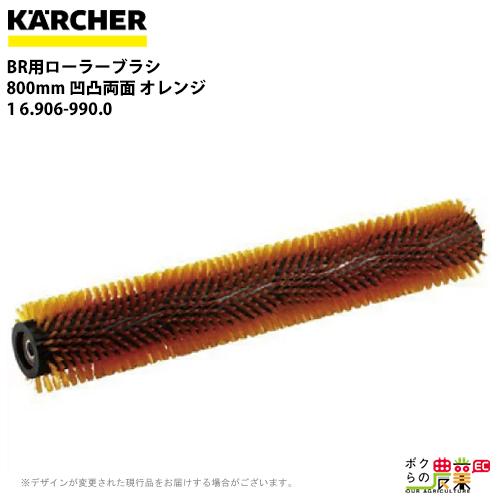 ケルヒャー オプションパーツ 送料無料 ケルヒャー KAERCHER BR用ローラーブラシ 800mm 凹凸両面 オレンジ 1 6.906-990.0床洗浄機用ブラシ