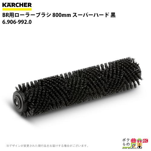 送料無料 ケルヒャー KAERCHER BR用ローラーブラシ 800mm スーパーハード 黒 1 6.906-992.0床洗浄機用ブラシ