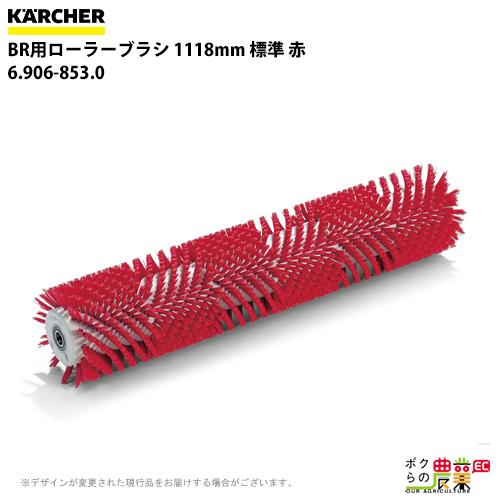送料無料 ケルヒャー KAERCHER BR用ローラーブラシ 1118mm 標準 赤 1 6.906-853.0床洗浄機用ブラシ