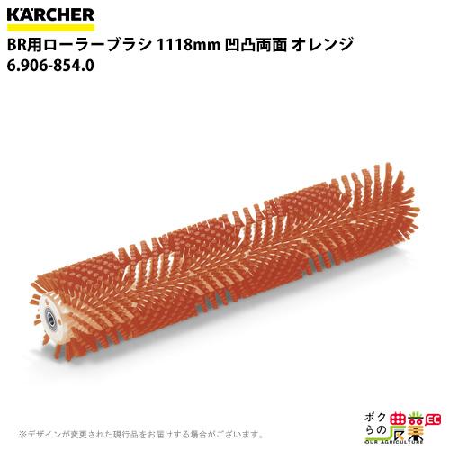 送料無料 ケルヒャー KAERCHER BR用ローラーブラシ 1118mm 凹凸両面 オレンジ 1 6.906-854.0床洗浄機用ブラシ