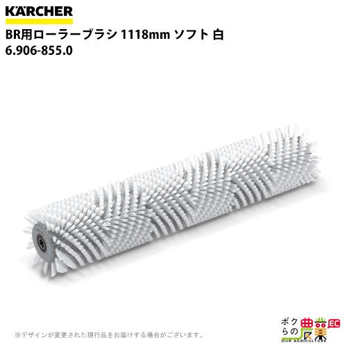 送料無料 ケルヒャー KAERCHER BR用ローラーブラシ 1118mm ソフト 白 1 6.906-855.0床洗浄機用ブラシ