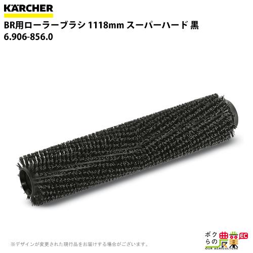 ケルヒャー BR用ローラーブラシ   1118mm スーパーハード 黒 1 6.906-856.0[床洗浄機用ブラシ]