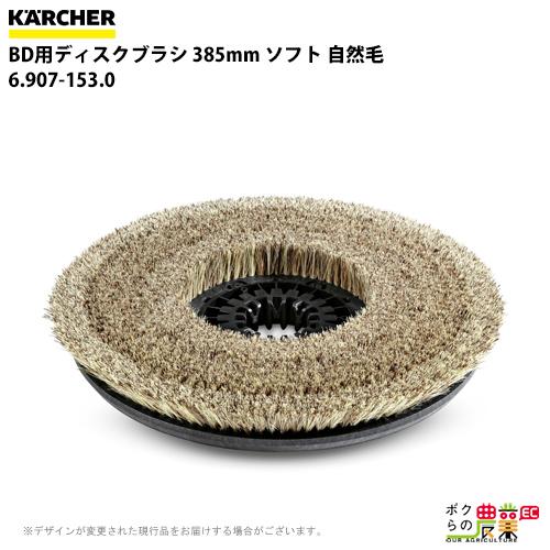 ケルヒャー BD用ディスクブラシ 385mm ソフト 自然毛 1 6.907-153.0床洗浄機用ブラシ