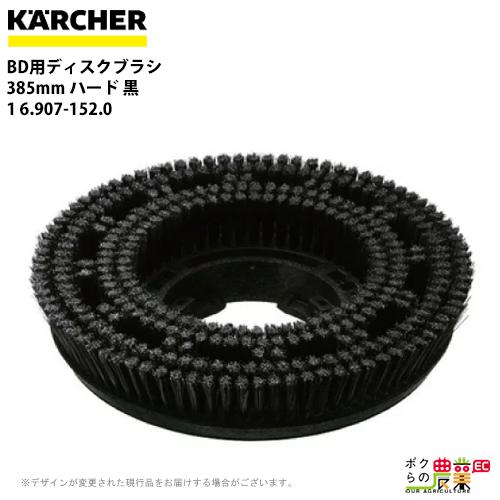 送料無料 ケルヒャー KAERCHER BD用ディスクブラシ 385mm ハード 黒 1 6.907-152.0床洗浄機用ブラシ