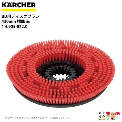 ケルヒャー BD用ディスクブラシ 430mm 標準 赤 1 4.905-022.0床洗浄機用ブラシ