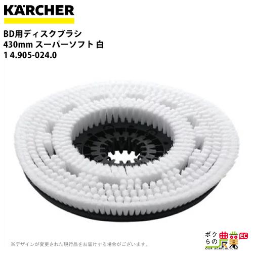 ケルヒャー BD用ディスクブラシ 430mm スーパーソフト 白 1 4.905-024.0床洗浄機用ブラシ