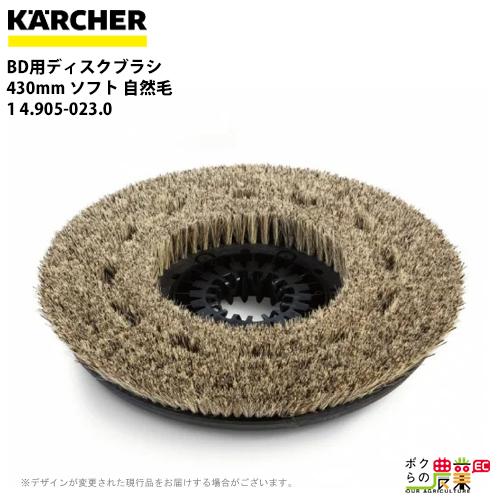 ケルヒャー BD用ディスクブラシ 430mm ソフト 自然毛 1 4.905-023.0床洗浄機用ブラシ