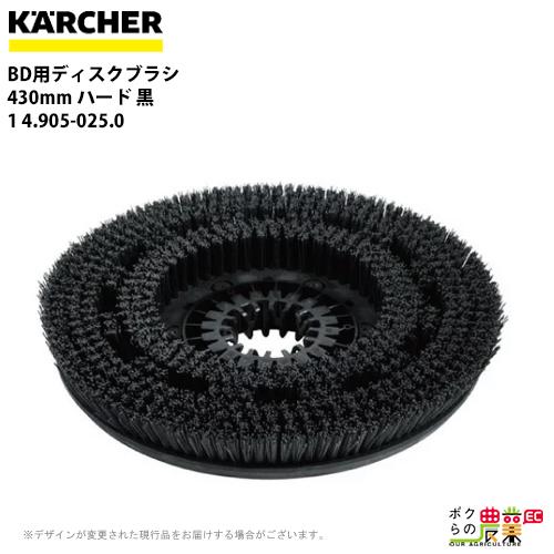 送料無料 ケルヒャー KAERCHER BD用ディスクブラシ 430mm ハード 黒 1 4.905-025.0床洗浄機用ブラシ